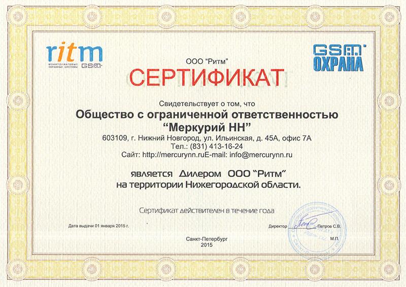 sertifikat-diler-ooo