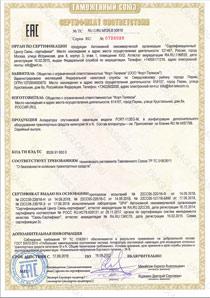 sertifikat-asn-era-glonass-fort-telecom-298